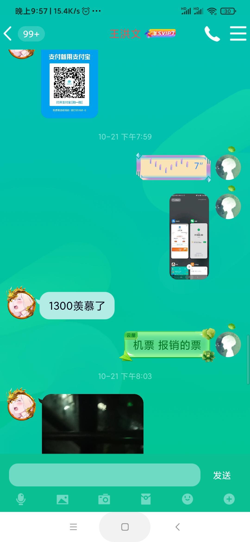 曝光王洪文跑路狗QQ 732626894 阿里云备案跑路69元,七杂八杂,心情随笔,第9张