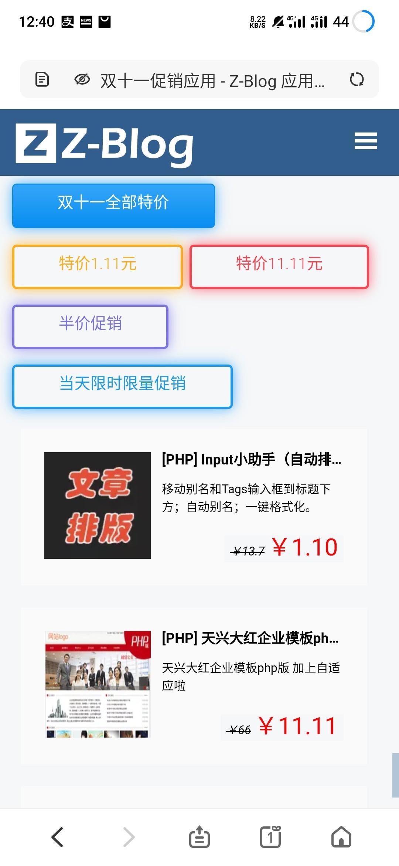 zblog应用中心双十一应用狂欢节超大折扣,错过等一年!,S01103-12401782.png,线报,第2张