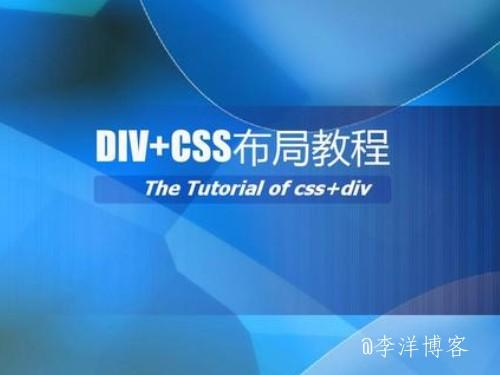 前端Html+CSS常见布局及写法,前端Html+CSS常见布局及写法 第1张,教程分享,教程,免费,第1张