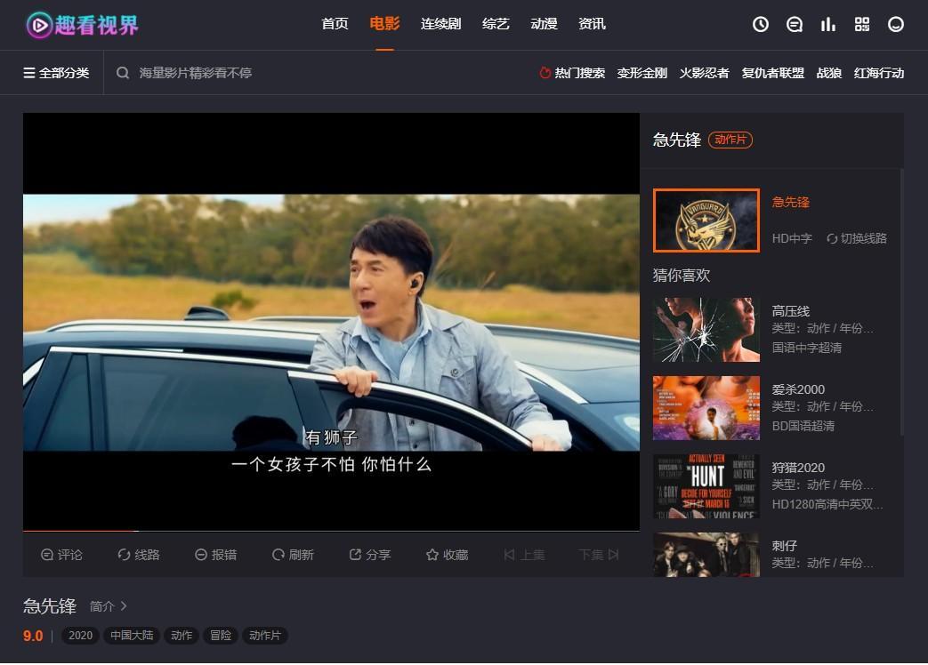 急先锋HD-1080P首发资源,资源,电影分享,第1张