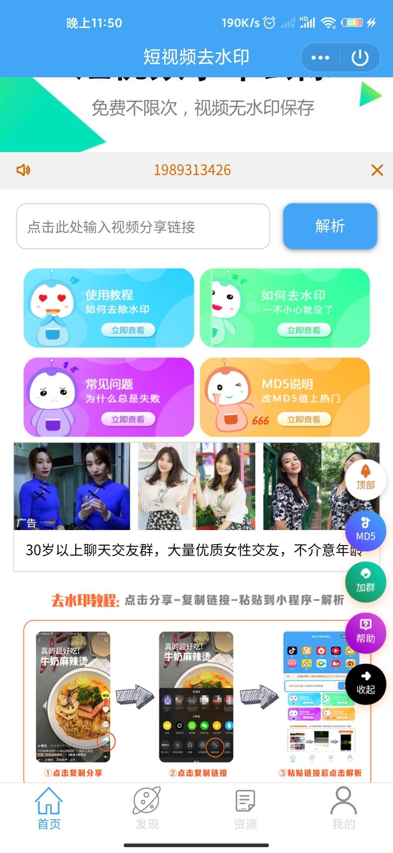 全网首发QQ去水印小程序源码