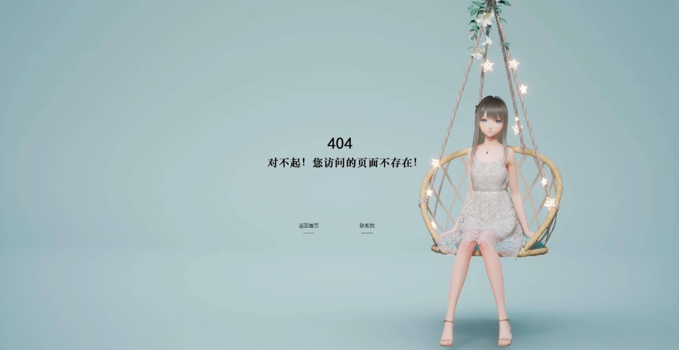 唯美动态个人404页面源码,a055cb1d-065d-46cd-97c1-2cb4015b5953.jpg,网站源码,源码,资源,第1张
