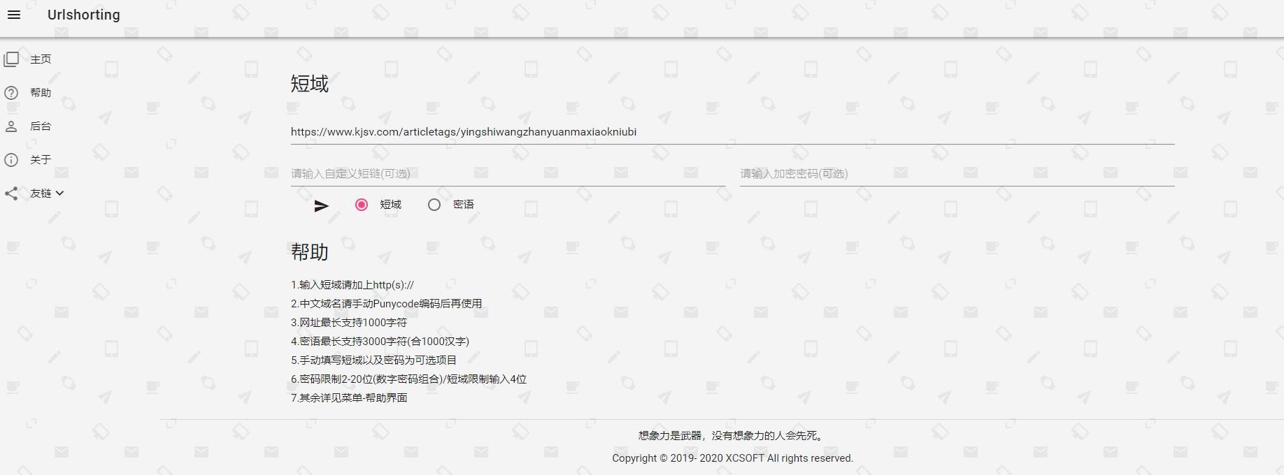 PHP星辰网址缩短源码,网站源码,php源码,源码,免费,第2张