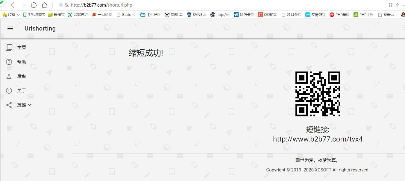PHP星辰网址缩短源码,网站源码,php源码,源码,免费,第1张