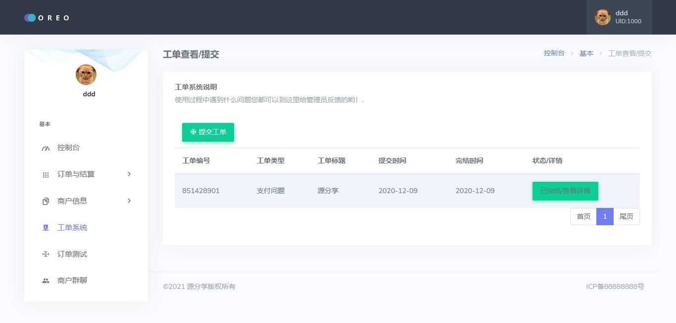 2021最新全开源无加密Oreo易支付程序,网站源码,php源码,源码,资源,模板,域名,第4张