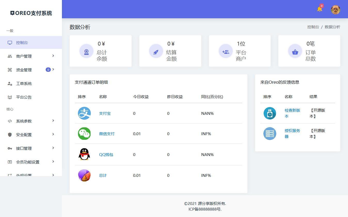 2021最新全开源无加密Oreo易支付程序,网站源码,php源码,源码,资源,模板,域名,第6张