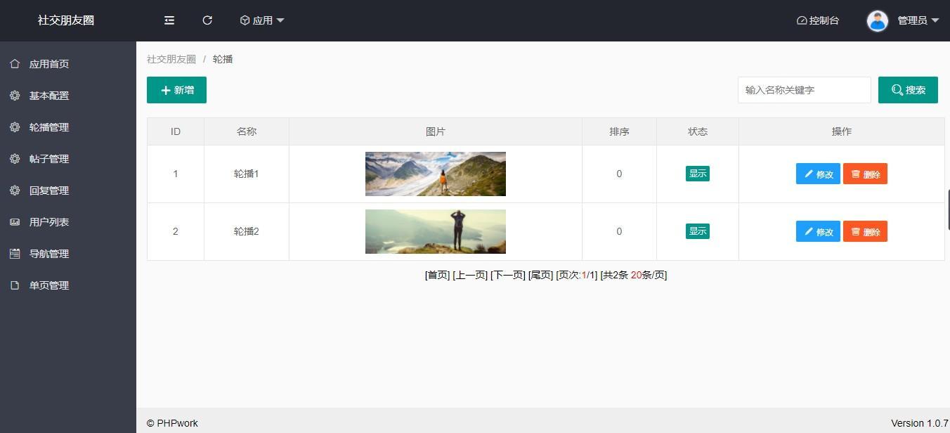 微信公众号社交朋友圈小程序,网站源码,源码,php源码,资源,php,第3张