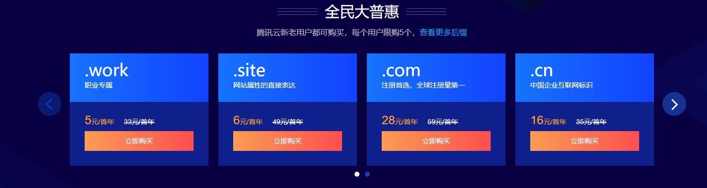 腾讯云com域名首年只要28元 新用户注册com只要23元首年,62302113-5ed1-4615-8ada-c142b74eeb4b.jpg,线报分享,域名,第1张