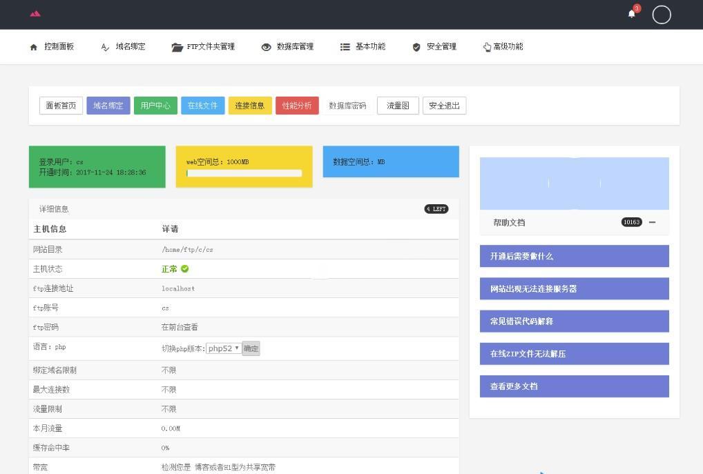 easypanel自适应大气模板无后门,网站源码,php源码,资源,源码,php,第2张
