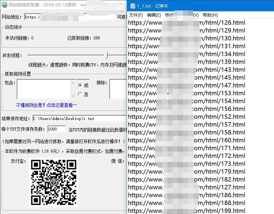 网站链接一键抓取器,提交百度推送,bb22d318-11d7-4177-a891-d5262400a342(1).png,软件,工具,辅助,域名,第1张