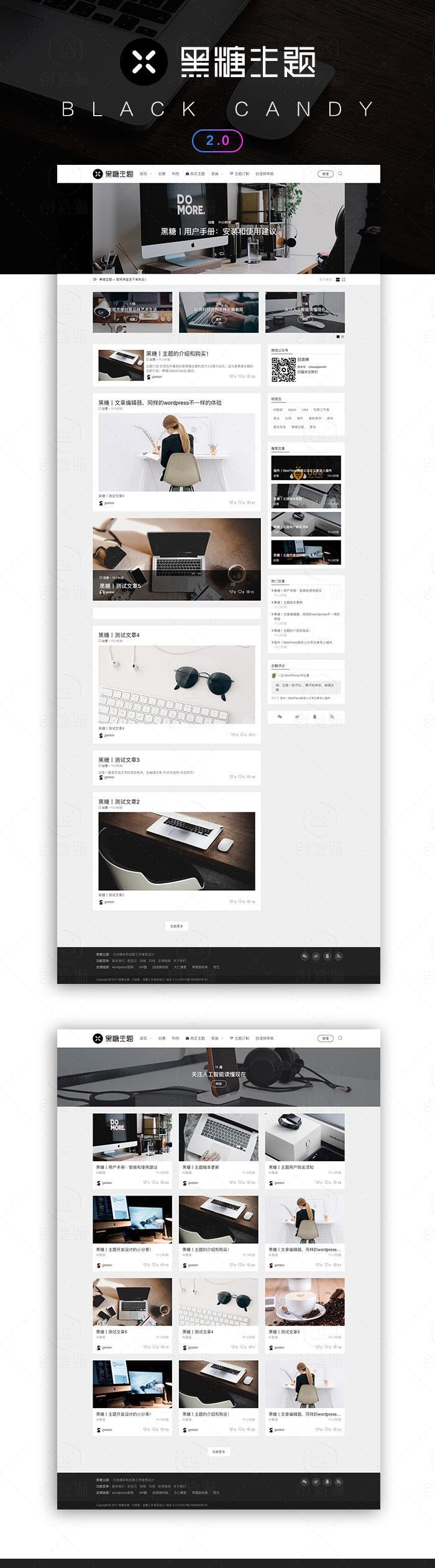 黑镜主题源码2.0版本(BlackMirror),WordPress设计素材教程类主题模板,源码,教程,模板,教程分享,WordPress,第1张