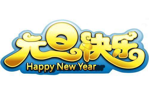 祝大家元旦节快乐!,925f94fc-edd6-48f7-bf77-fee8ee71e8bb.jpg,第1张