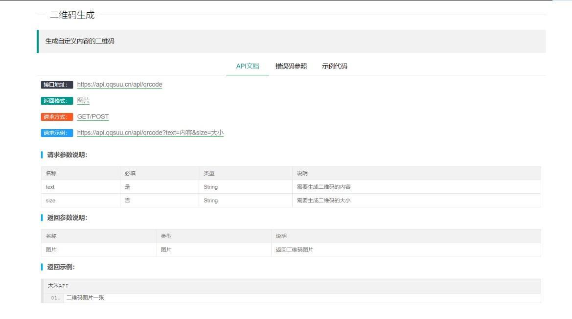 API接口大全网站源码全新UI版本,网站源码,源码,资源,第2张