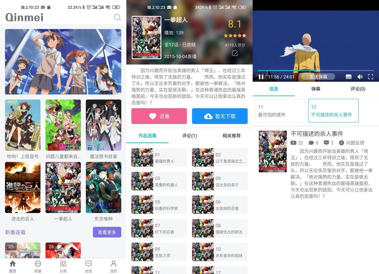 安卓Qinmei追番v999绿化版,安卓Qinmei追番v999绿化版  第1张,第1张