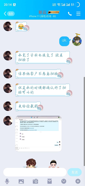 曝光办营业执照骗子一枚,QQ,第4张