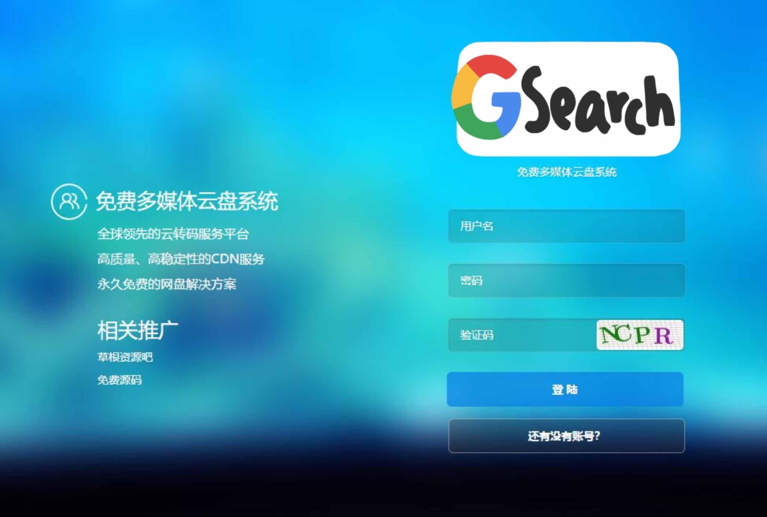 多媒体云切片网盘 支持多服务器切片价值1k,源码,教程,第1张