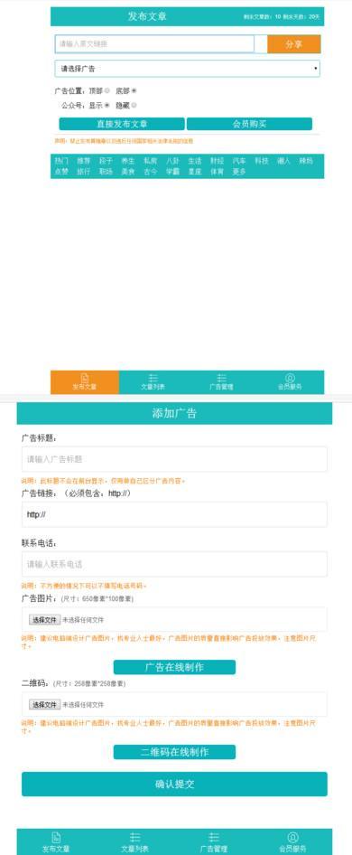 PHP微信朋友圈广告源码,源码,第1张
