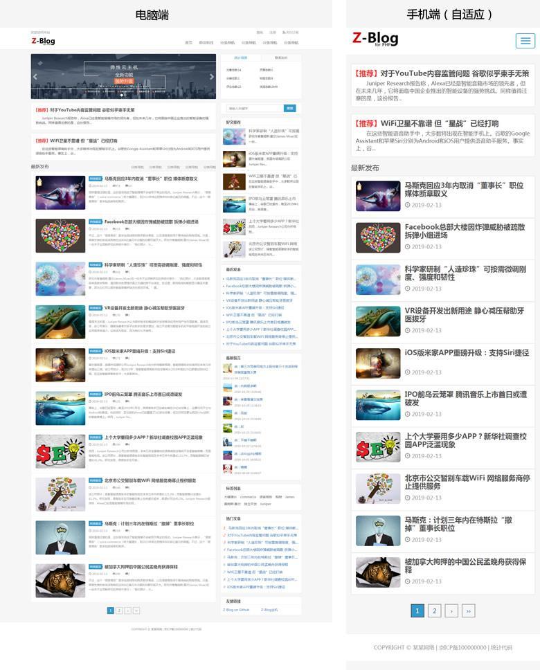 Z-blog奇客免费响应式主题,免费,源码,网站源码,公告,第1张