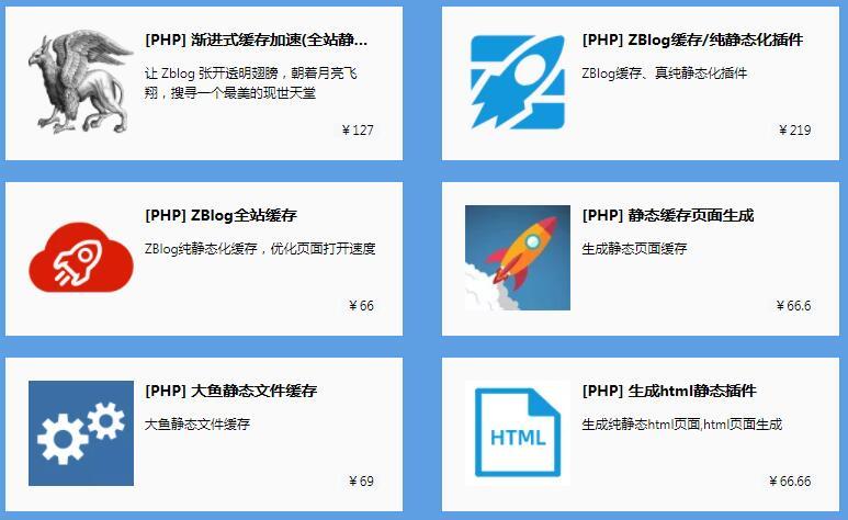 使用ZBlog搭建网站 怎么选择HTML静态缓存插件,zblog,插件,静态,缓存,优化,第1张