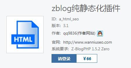 使用ZBlog搭建网站 怎么选择HTML静态缓存插件,zblog,插件,静态,缓存,优化,第2张