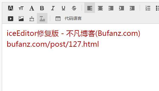 ZBlog插件简洁轻巧的编辑器 iceEditor修复版,zblog,插件,编辑器,简洁,轻巧,第1张