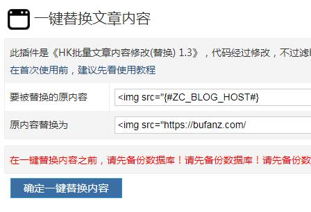 ZBlog插件[一键替换文章内容]使用教程,zblog,插件,批量,替换,第4张