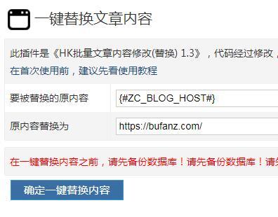 ZBlog插件[一键替换文章内容]使用教程,zblog,插件,批量,替换,第5张