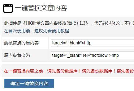 ZBlog插件[一键替换文章内容]使用教程,zblog,插件,批量,替换,第9张