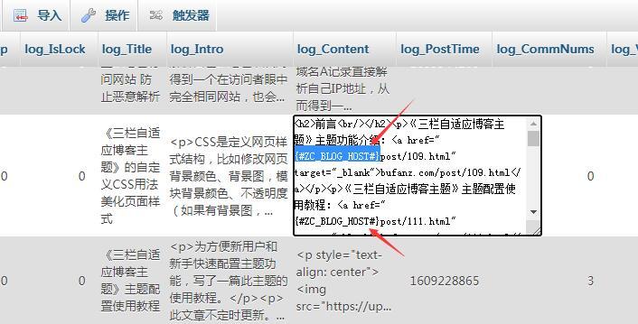 ZBlog插件[一键替换文章内容]使用教程,zblog,插件,批量,替换,第7张