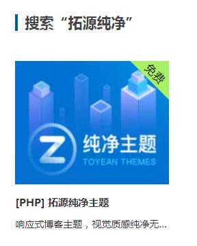 Zblog免费主题:拓源纯净主题,网站源码,免费,博客模板,模板,zblog,第4张