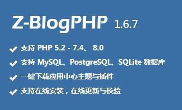 旧版ZBlog 1.6.5/1.6.7安装程序下载,zblog,还原,第1张