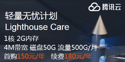 腾讯云无忧轻量国内服务器 1核2G4M带宽 续费180元/年,腾讯云,轻量服务器,第1张
