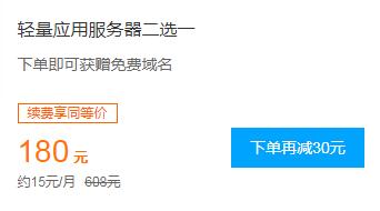 腾讯云无忧轻量国内服务器 1核2G4M带宽 续费180元/年,腾讯云,轻量服务器,第3张