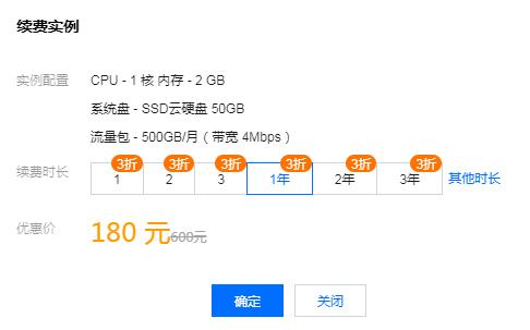 腾讯云无忧轻量国内服务器 1核2G4M带宽 续费180元/年,腾讯云,轻量服务器,第4张