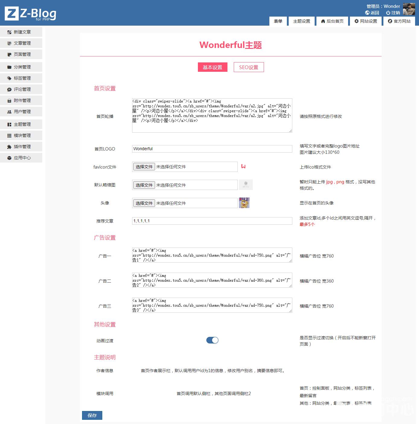 美妙主题【zblog系统】,php源码,php,博客模板,模板,免费,第1张