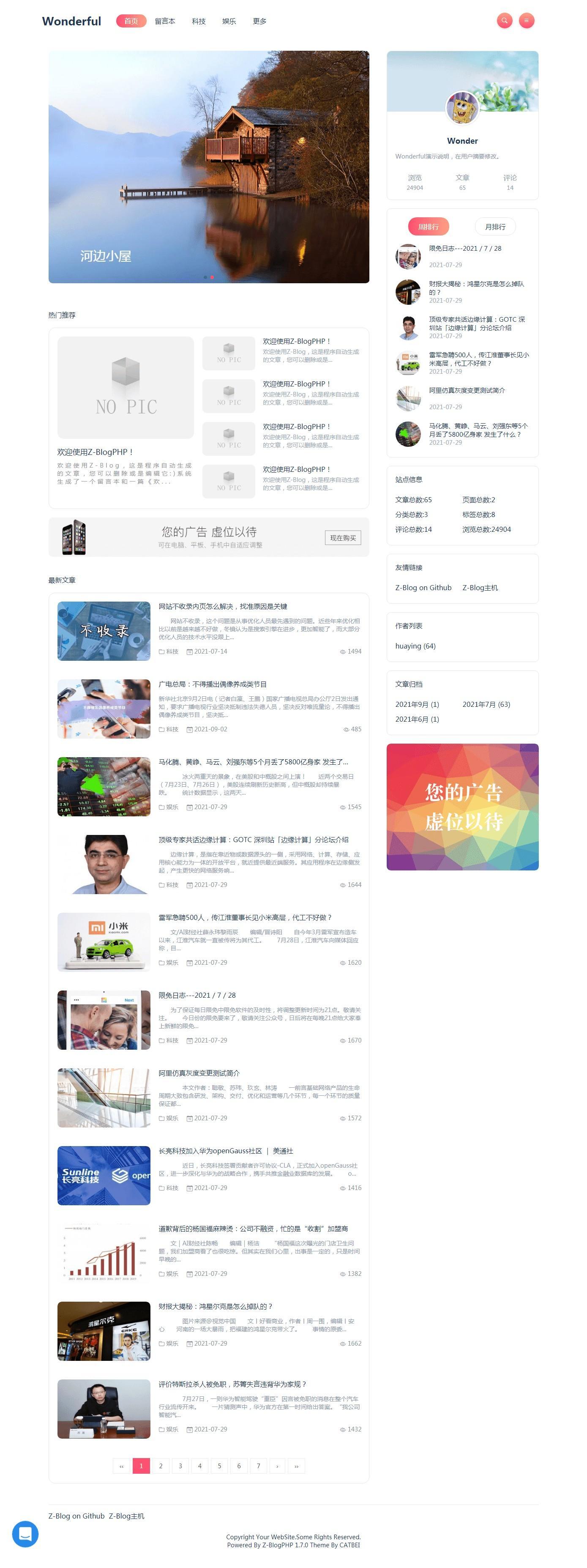 美妙主题【zblog系统】,php源码,php,博客模板,模板,免费,第2张
