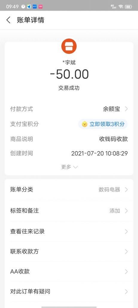 诈骗100元,骗子QQ1295180154,骗子曝光,第4张