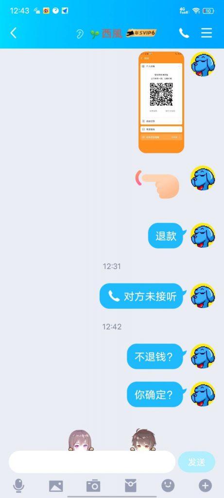 诈骗100元,骗子QQ1295180154,骗子曝光,第1张